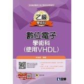 乙級數位電子學術科解析(使用VHDL)(附範例光碟)