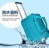 拉桿旅行包女行李包男韓版手提休閒登機箱包旅行袋大容量防水折疊 DR13210【男人與流行】