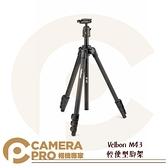 ◎相機專家◎ Velbon M43 輕便型腳架 三腳架 球型雲台 扳扣式 4節 微單 公司貨