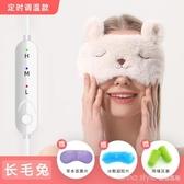 眼罩蒸汽眼睛熱敷睡眠充電女 ub加熱冰敷發熱遮光緩解眼疲勞可愛 雙十二全場鉅惠