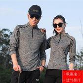 速干衣戶外運動跑步登山快干透氣T恤