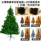 摩達客 台製4尺豪華版綠聖誕樹+飾品組+100燈鎢絲樹燈*1銀紫色系配件+四彩光鎢絲燈