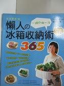 【書寶二手書T5/設計_J87】懶人的冰箱收納術365_楊賢英