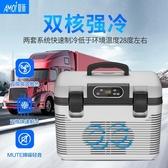 車載冰箱 夏新貨車專用12v汽車迷你小型宿舍車家兩用製冷小冰箱YYJ 麥琪