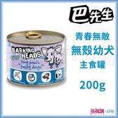 [現貨] 多件優惠 BARKING HEADS 巴先生『饕客鮭魚 無殼挑嘴全齡犬主食罐』200g 【搭嘴購】