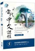 當代中文課程課本5(附作業本)
