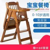寶寶餐椅兒童餐桌椅子便攜可折疊bb凳多功能吃飯座椅嬰兒實木餐椅【帝一3C旗艦】IGO