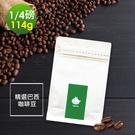 i3KOOS-質感單品豆系列-溫潤果香 精選巴西咖啡豆1袋(114g/袋)