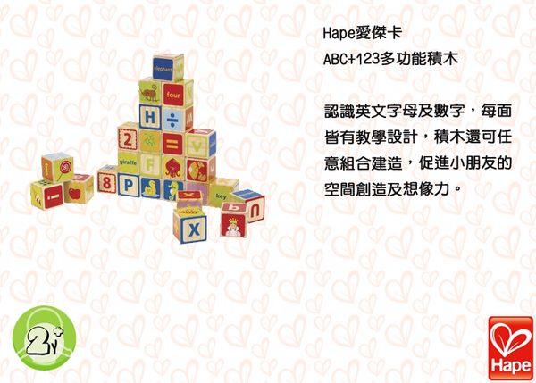 德國 Hape愛傑卡 ABC+123多功能積木
