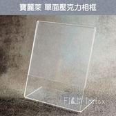 【 寶麗萊 壓克力相框 單面 】 Polaroid 專用 拍立得照片 專用 相框 菲林因斯特