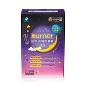 【即期】船井burner 倍熱 夜孅胺基酸EX 60顆/盒 -2021.1.22