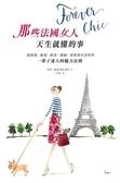 Forever chic:那些法國女人天生就懂的事--從保養、妝髮、飲食、運動、穿搭到生活哲..
