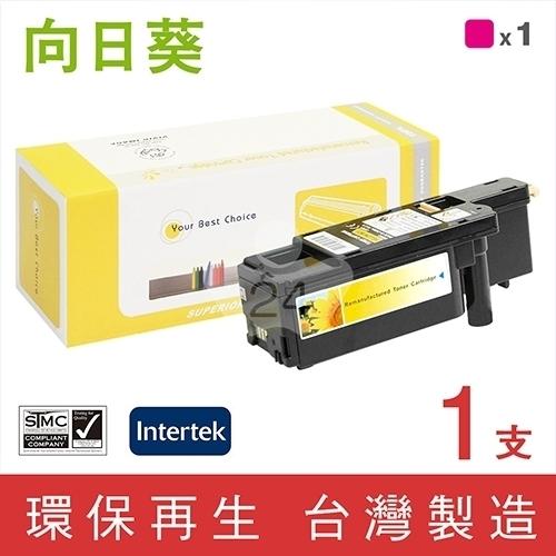 [Sunflower 向日葵]for Fuji Xerox DocuPrint CP115w / CP116w (CT202266) 紅色高容量環保碳粉匣(1.4K)