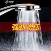 花灑增壓花灑噴頭家用熱水器手持單頭加壓淋雨蓮蓬頭通用花撒淋浴噴頭伊芙莎