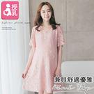 孕婦裝 MIMI別走【P537078】分享旅行的美好 優雅兼顧蕾絲哺乳衣 孕婦裙 洋裝有內裡