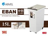 ASVEL 按壓式附輪垃圾桶 EBAN DE6360-15L《Midohouse》