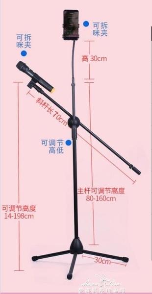 麥克風支架落地式手機直播支架舞臺話筒多功能快手三腳架主播角架YXS 新年禮物