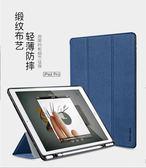 保護套Pro10.5帶筆槽蘋果平板