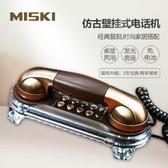 現貨 復古電話機復古壁掛式電話機 創意歐式仿古老式家用掛墻有線固定座機 12-5