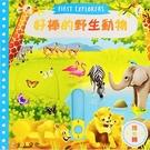 英國 Campbell 操作書 - Busy系列中文版?上人文化 / 動手拉拉書?好棒的野生動物