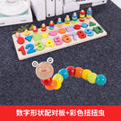 玩具幼兒童玩具1-2周歲3數字認知寶寶智力啟蒙男女孩開發早教益智積木 喵小姐
