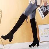 高跟長筒靴女不掉筒彈力膝上靴粗跟顯瘦高筒韓版瘦瘦靴中跟靴子 漾美眉韓衣