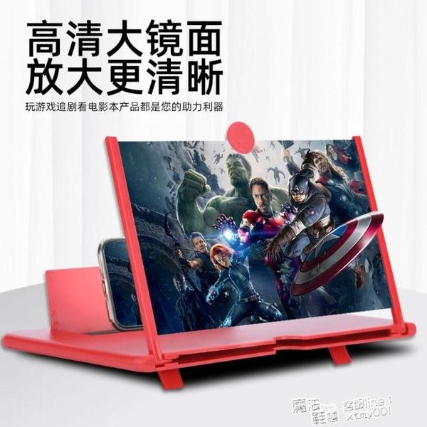 12寸手機放大器高清鏡屏幕放大鏡大屏抗藍光超清護眼10家用投屏高清桌面 618促銷
