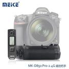黑熊館 Meike 美科 Nikon MK-D850 電池手把 含遙控器 D850 MB-D18 ENEL 15