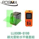 POSMA 綠光雷射水平儀套組 LL030B-S100