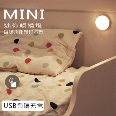 馬卡龍LED觸控小夜燈(粉色充電款)