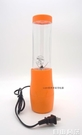 220V/110V榨汁機果汁機果蔬攪拌機炸果汁榨  自由角落
