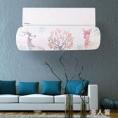 空調擋風板 越圖防直吹通用出風口擋板壁掛式遮風防風罩 FR10883『男人範』
