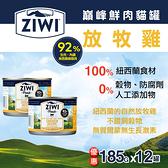 【毛麻吉寵物舖】ZiwiPeak巔峰 92%鮮肉無穀貓主食罐-雞肉 185g-12件組 貓罐頭