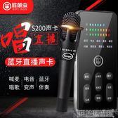 S200手機直播聲卡套裝主播喊麥設備通用全套安卓蘋果錄歌