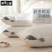 枕頭 / 羽絨枕【PB頂級羽絨枕】高規格50D/50F 五星級飯店專用 戀家小舖台灣製AEE103