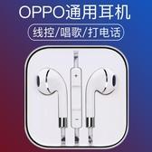 線控耳機 oppo手機a5通用r11s入耳式r9sk耳機plus耳塞式r15x夢境版 鉅惠85折