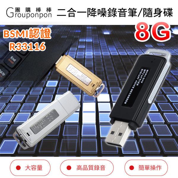 《團購棒棒》【二合一降噪錄音筆隨身碟-8G】3色  USB  資料儲存   聽課 會議  紀錄  蒐證