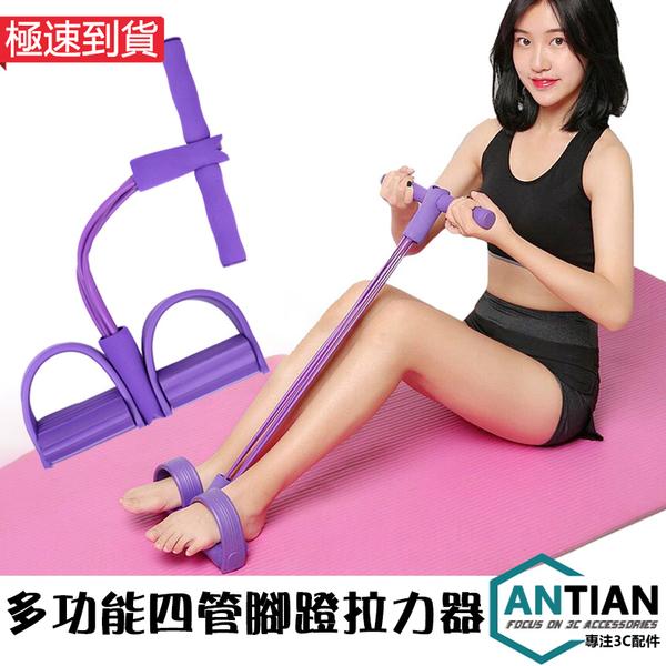 四管腳蹬拉力器 仰臥起坐 馬甲線 拉力繩 腳踏彈力繩 美腿 家用運動 瘦腰神器 瑜伽健身器
