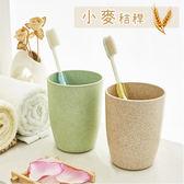 浴室用品 環保小麥秸稈漱口杯 380ml容量 小麥稈材質 不含重金屬  【ZRV085】收納女王