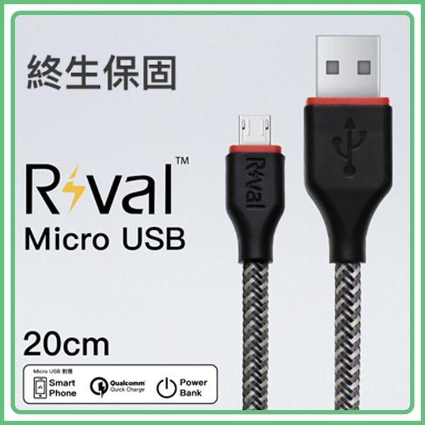 好舖・好物➸Rival 終身保固 Micro USB 20cm 超耐折 編織 閃電快充 充電線 傳輸線 可達3A 支援 QC2.0 3.0