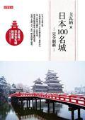 (二手書)卡瓦納X日本100名城完全制霸