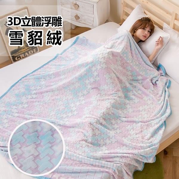 [SN]#S-FB05#立體3D浮雕雪貂絨毯(150x200cm)雕花保暖毯/質感更勝法蘭絨.羊羔絨