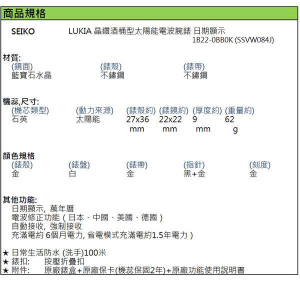 【萬年鐘錶】SEIKO LUKIA 晶鑽 酒桶型太陽能電波腕錶 日期顯示 27mm 女錶 1B22-0BB0K (SSVW084J)
