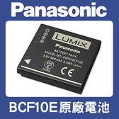 【完整盒裝】全新 BCF10E 現貨 原廠電池 國際 Panasonic 適用 FX75 TS3FP8 FX700