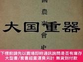 二手書博民逛書店罕見全國農事會史Y255929 西村 榮十郎 出版1911