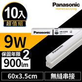Panasonic國際牌 10入超值組 LED 9W 2呎 T5 支架燈 層板燈 間接照明 白光/自然光/黃光