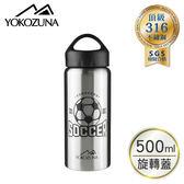 YOKOZUNA 頂級316不鏽鋼超越保冷/保溫杯500ml 兒童水壺 隨行杯 隨手杯