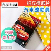 即期/過期品 拍立得底片 皮克斯 汽車總動員3  FUJIFILM Instax mini Cars 3  拍立得 底片