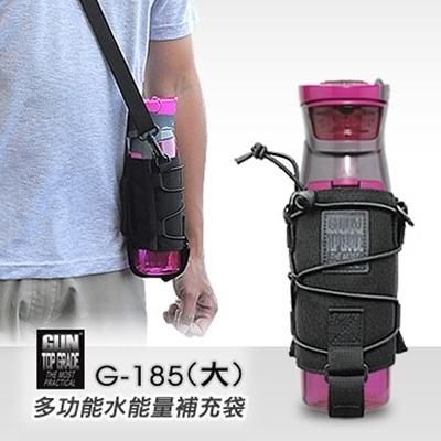台灣製GUN TOP GRADE 多功能水能量補充袋#G-185(大)【AH05023B】i-style居家生活
