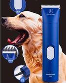 寵物剃毛器 狗狗電推剪大型犬專業剃刀充電狗毛電推子用品 QG1599『樂愛居家館』